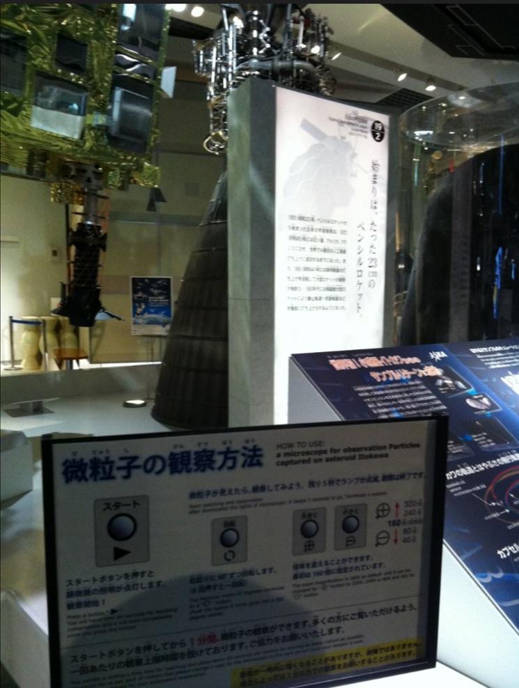 国立科学博物館の微粒子の観察方法の画像