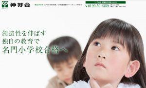 伸芽会の公式ホームページのイメージ画像