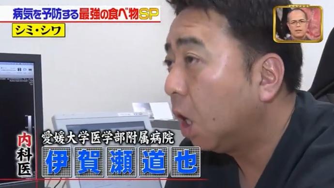 シミ・シワ予防・改善。内科医伊賀瀬先生の画像