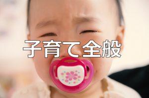 子育て全般に関するオススメ記事イメージ画像