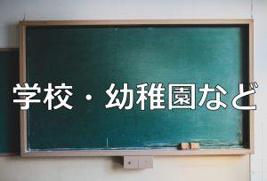 学校・幼稚園などのイメージ画像キャプチャ