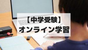 オンライン学習で学ぶ中学受験生