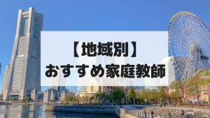 地域別おすすめ家庭教師 横浜