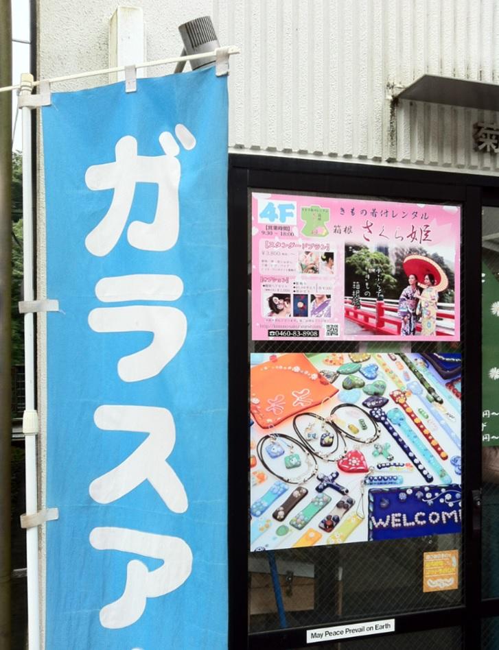 箱根湯本駅近くのガラスアートのお店(外観)
