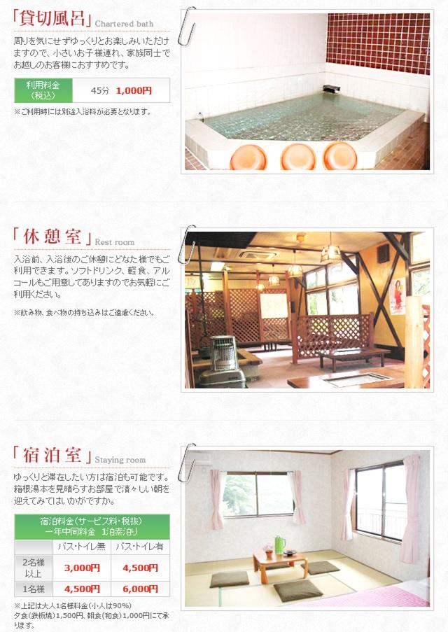 かっぱ温泉ホームページ画像
