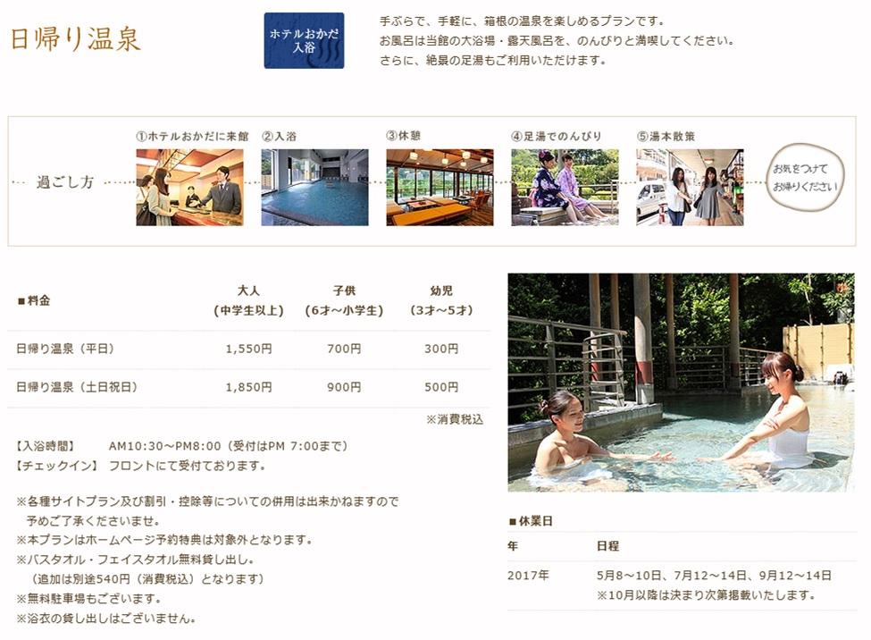 ホテルおかだの公式ホームページ画像
