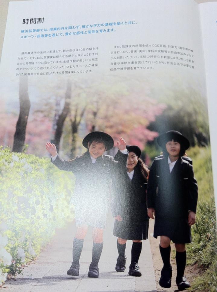 慶應義塾横浜初等部のパンフレット(3ページ目)の画像