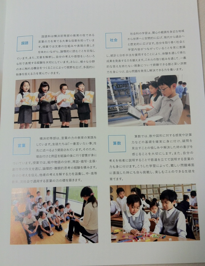 慶應義塾横浜初等部のパンフレット(6ページ目)の画像