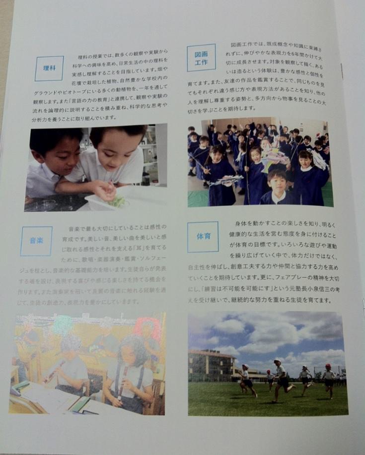 慶應義塾横浜初等部のパンフレット(7ページ目)の画像