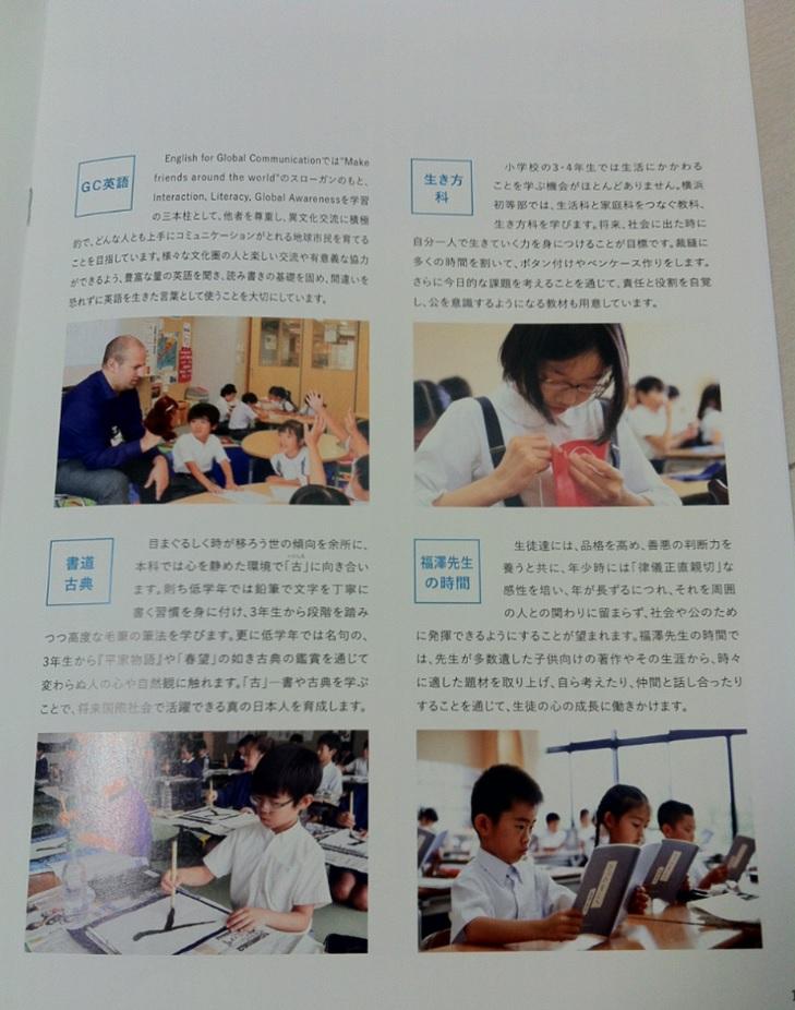 慶應義塾横浜初等部のパンフレット(8ページ目)の画像