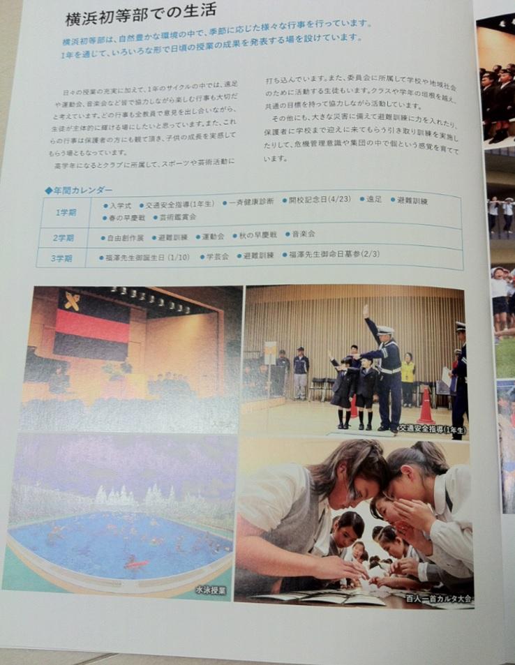 慶應義塾横浜初等部のパンフレット(9ページ目)の画像