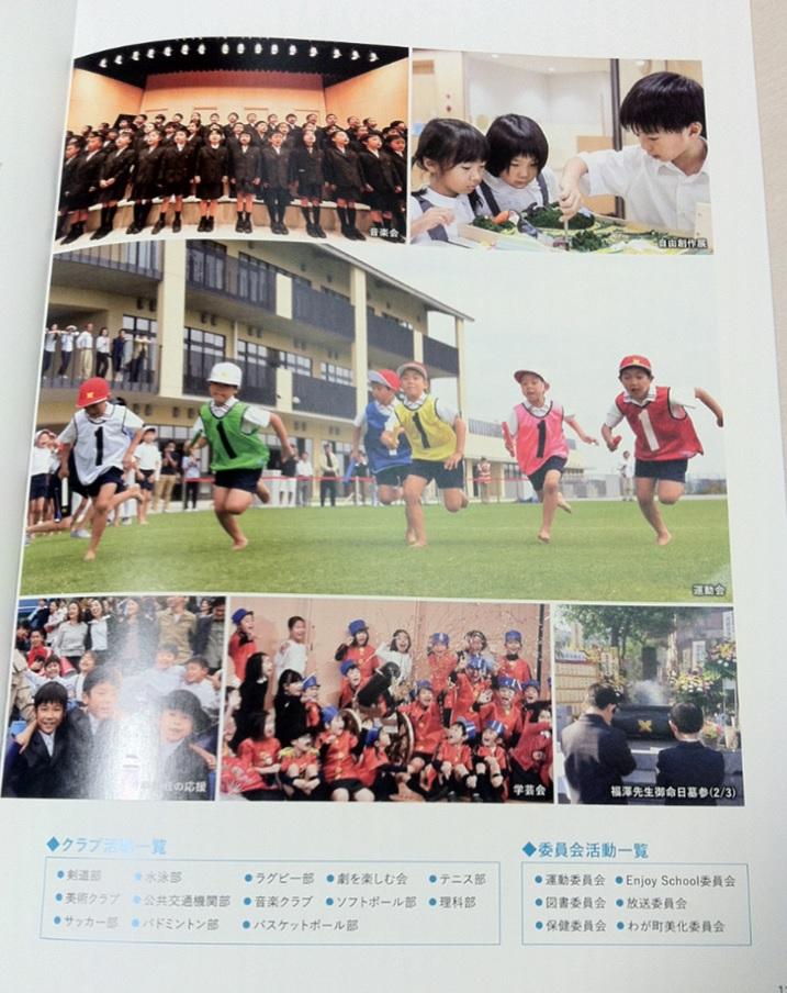 慶應義塾横浜初等部のパンフレット(10ページ目)の画像