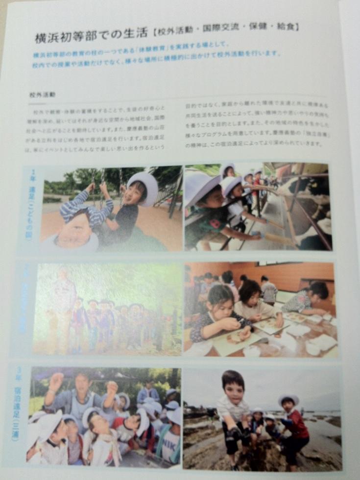 慶應義塾横浜初等部のパンフレット(11ページ目)の画像