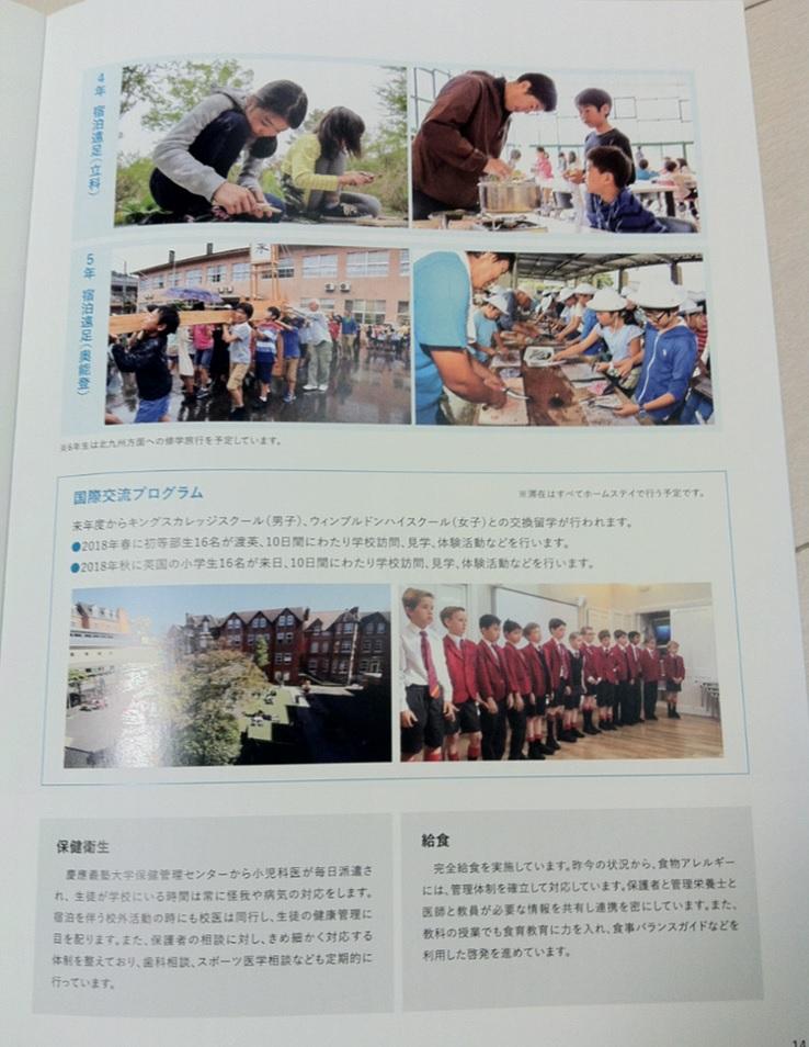 慶應義塾横浜初等部のパンフレット(12ページ目)の画像