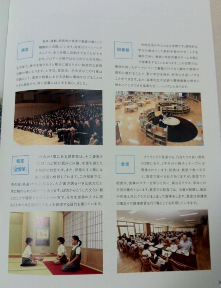 慶應義塾横浜初等部のパンフレット(14ページ目)の画像