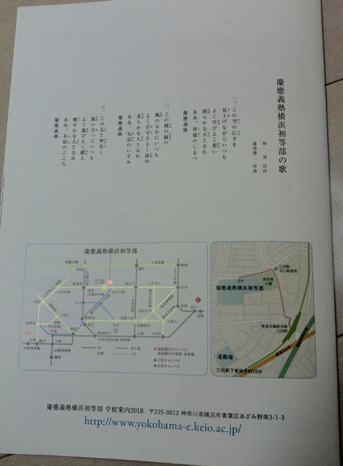 慶應義塾横浜初等部のパンフレット(17ページ目)の画像
