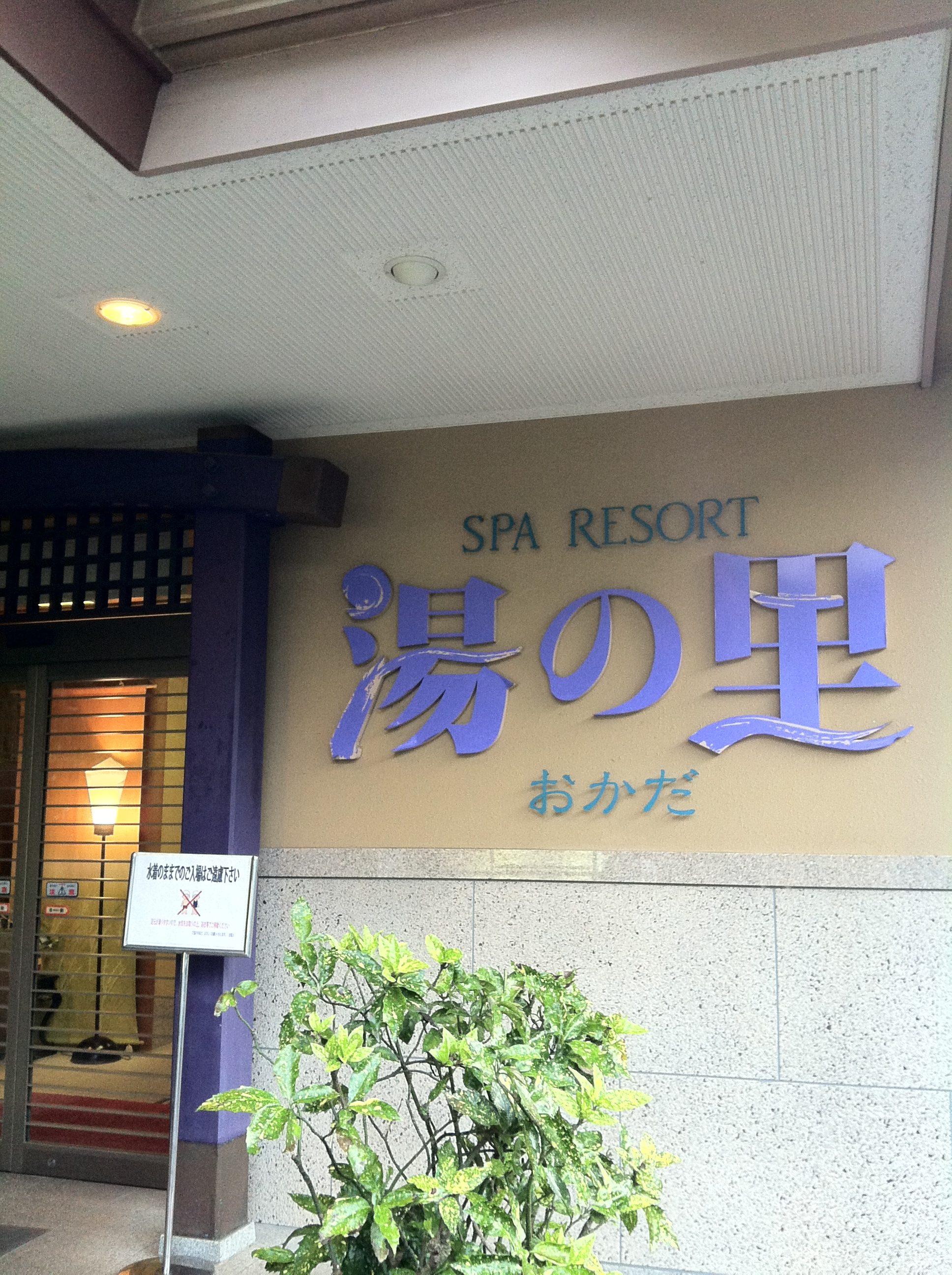 スパリゾート「湯の里 おかだ」の看板・外観画像