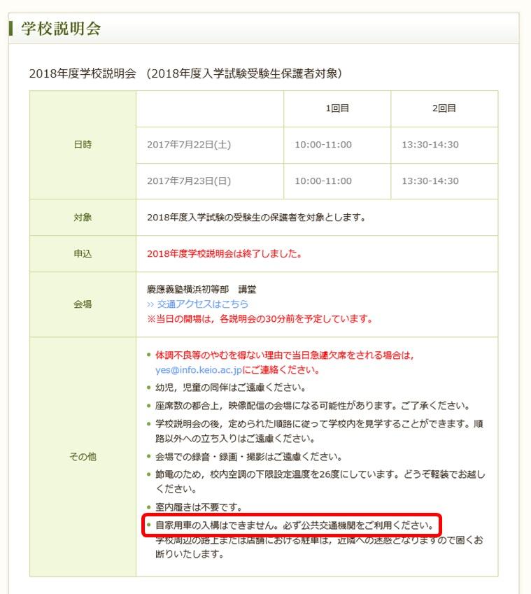 慶應義塾横浜初等部の学校説明会(公式ホームページの案内画面)