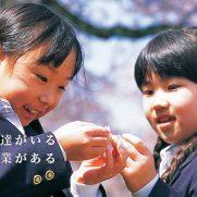相模女子大学小学部のホームページにあった桜の花びらを見つけて楽しそうな女の子の画像