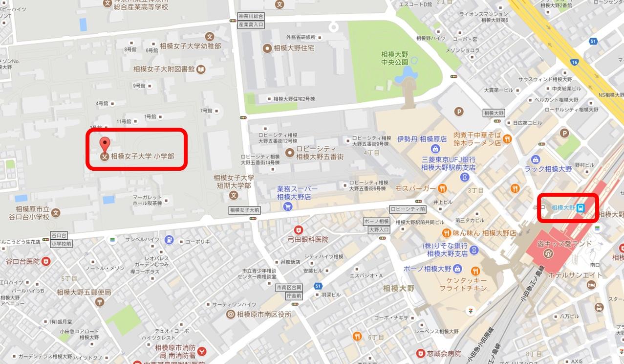 最寄り駅の相模大塚駅から相模女子大学小学部へのアクセス(google map)画像