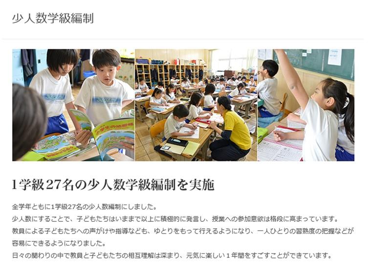 相模女子大学小学部の少人数制に関する詳細(公式ホームページ画像)