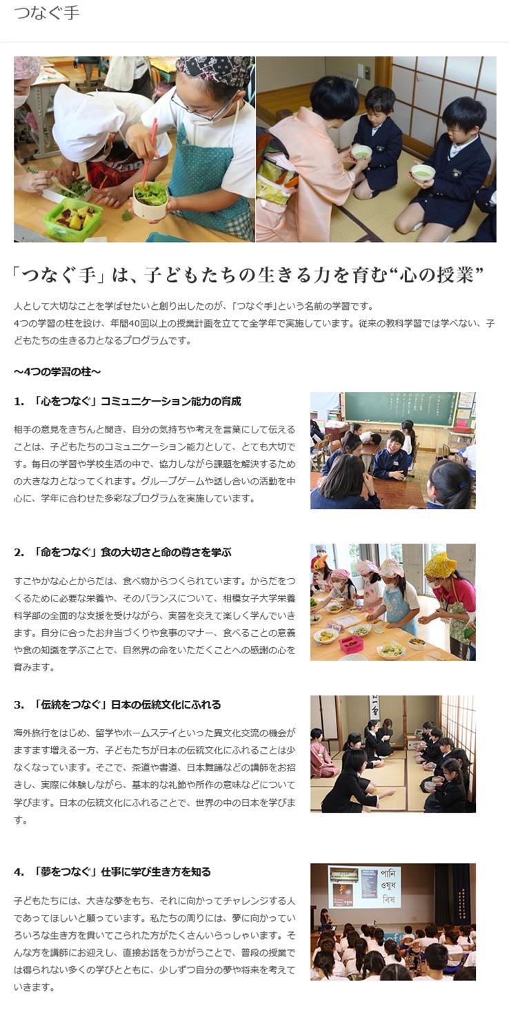 相模女子大学小学部の特徴的な授業「つなぐ手」についての公式ホームページ画像