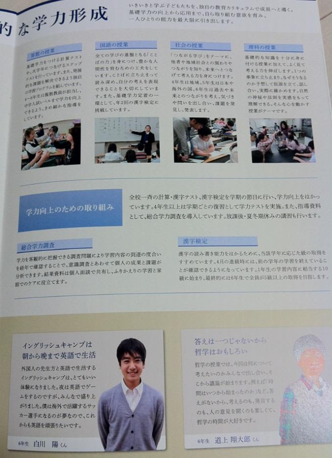 関東学院小学校のパンフレット10ページ目の画像