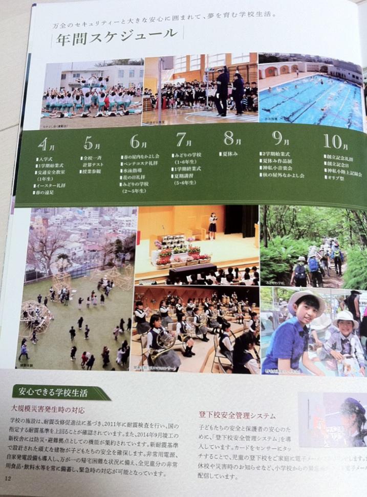 関東学院小学校のパンフレット11ページ目の画像