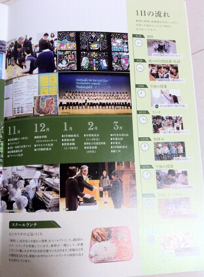関東学院小学校のパンフレット12ページ目の画像