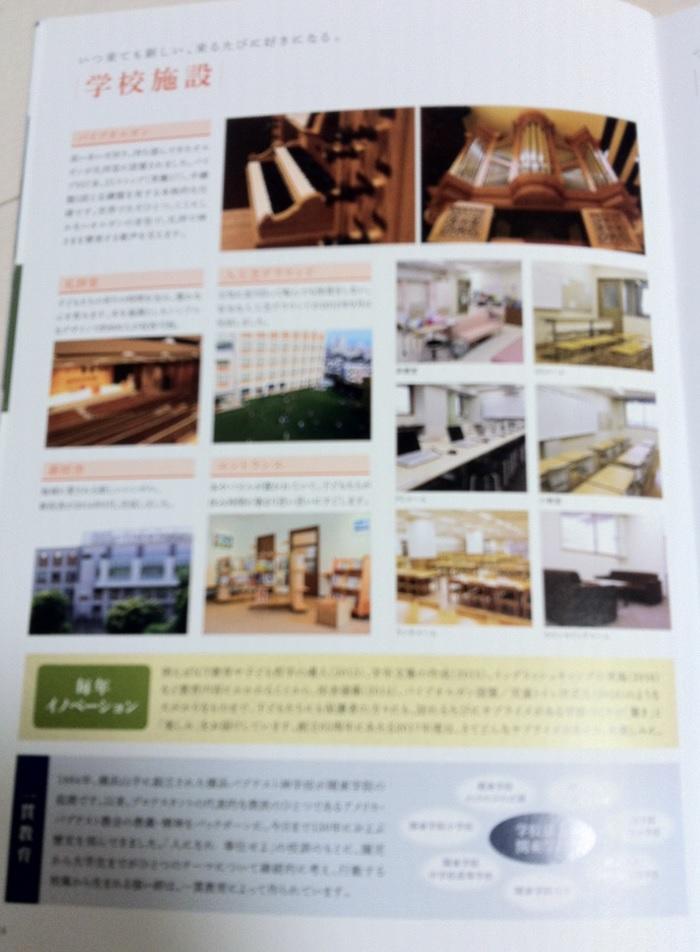 関東学院小学校のパンフレット13ページ目の画像