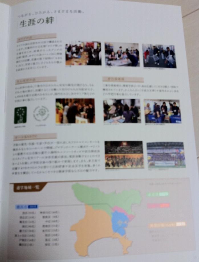 関東学院小学校のパンフレット14ページ目の画像