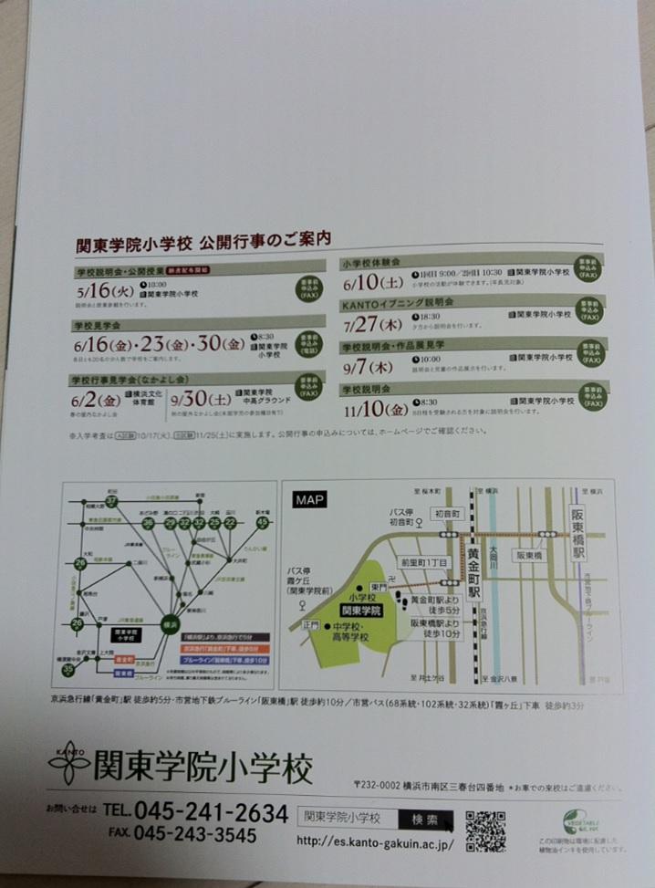 関東学院小学校のパンフレット15ページ目の画像