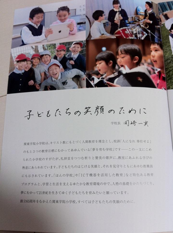 関東学院小学校のパンフレット1ページ目の画像