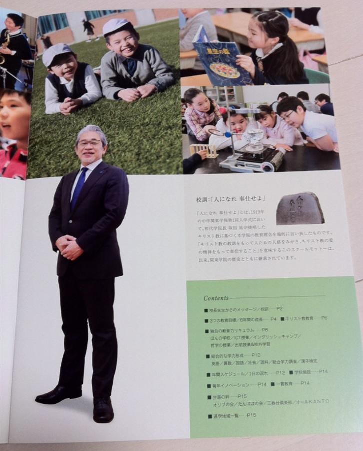 関東学院小学校のパンフレット2ページ目の画像