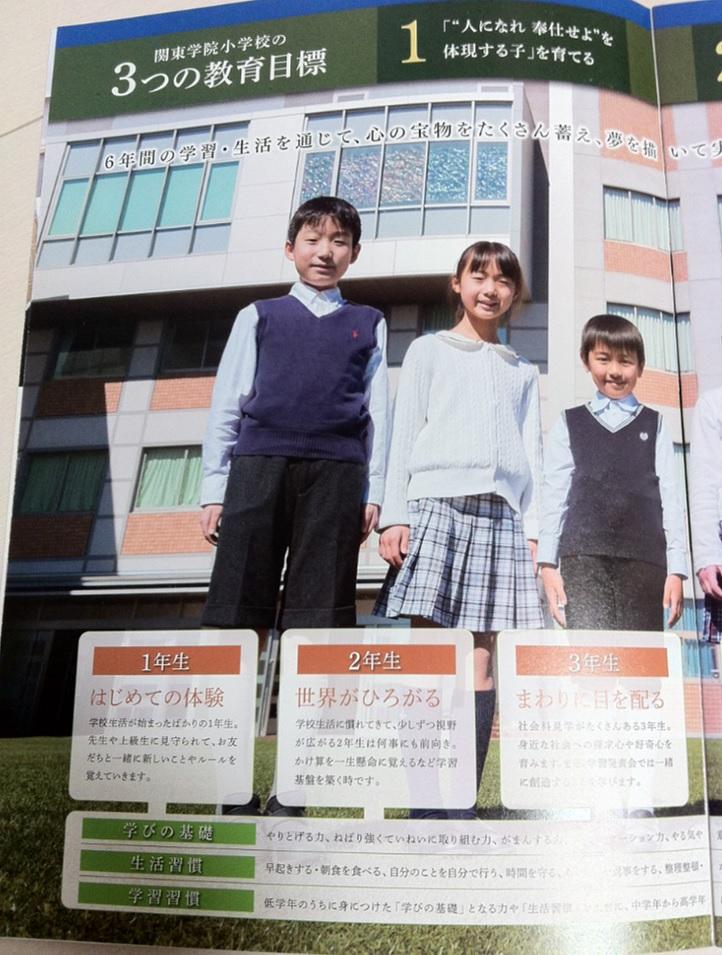 関東学院小学校のパンフレット3ページ目の画像