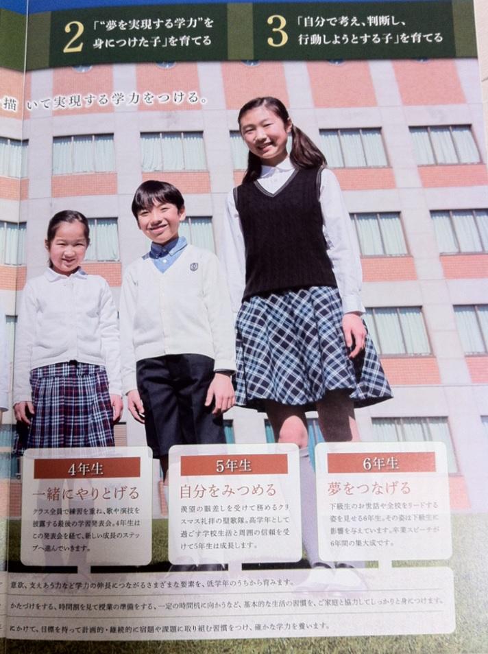 関東学院小学校のパンフレット4ページ目の画像