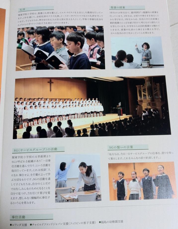 関東学院小学校のパンフレット6ページ目の画像