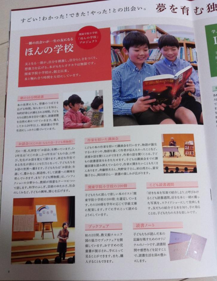 関東学院小学校のパンフレット7ページ目の画像