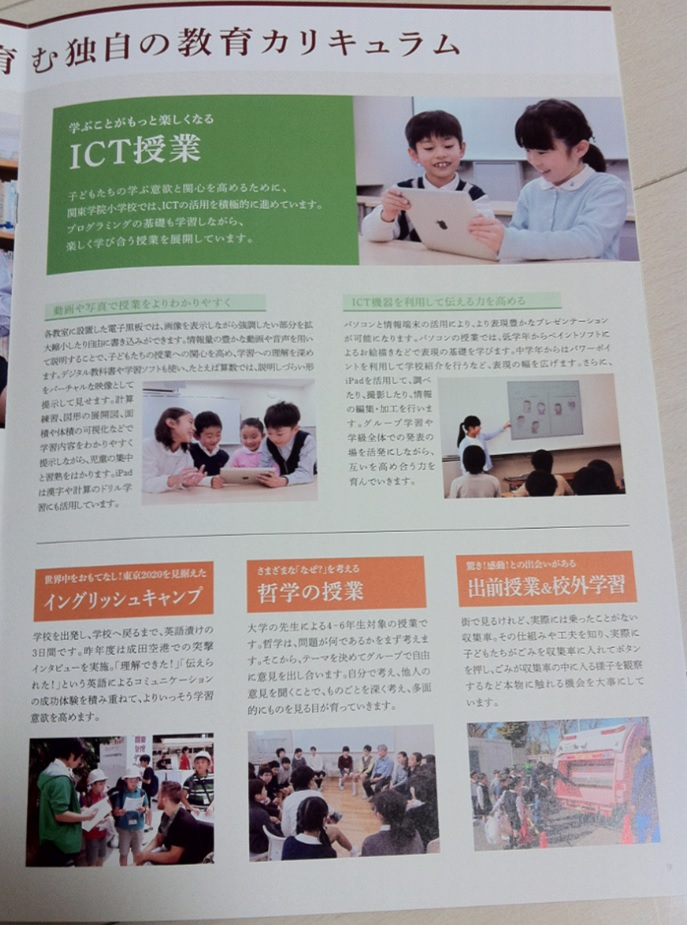 関東学院小学校のパンフレット8ページ目の画像