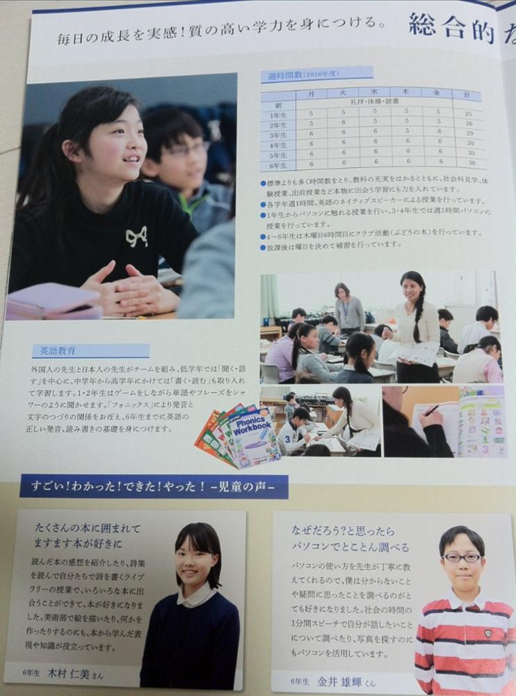 関東学院小学校のパンフレット9ページ目の画像