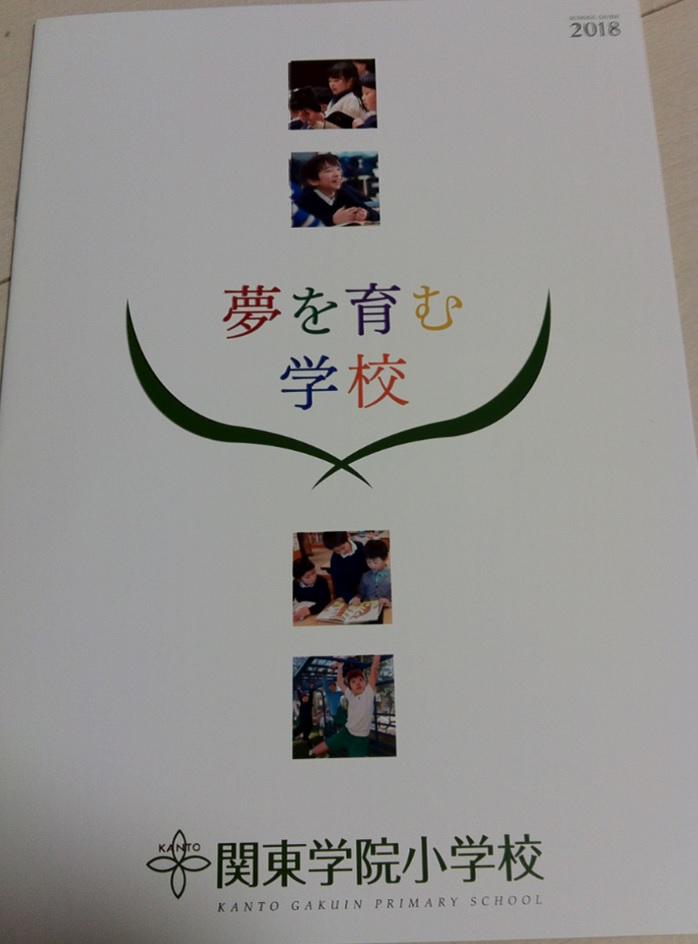関東学院小学校のパンフレットの表紙画像
