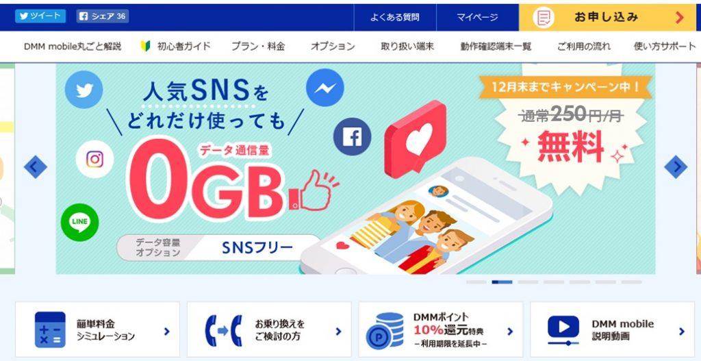 DMMモバイルの公式ホームページ画像