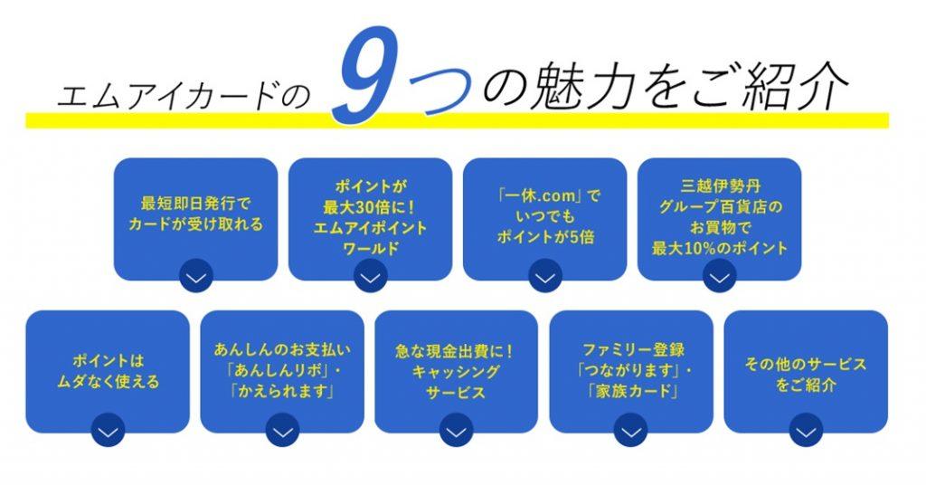 MIカードの9つの魅力(公式ホームページ画像)