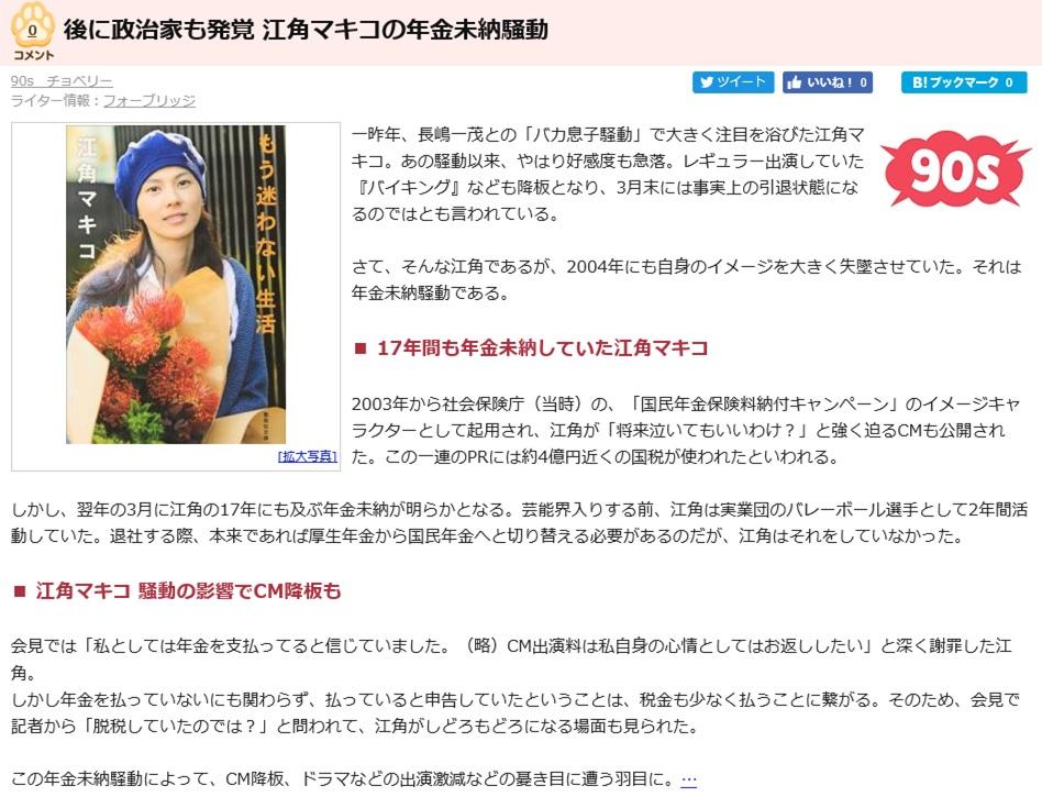 江角マキコさんの年金未納問題の画像