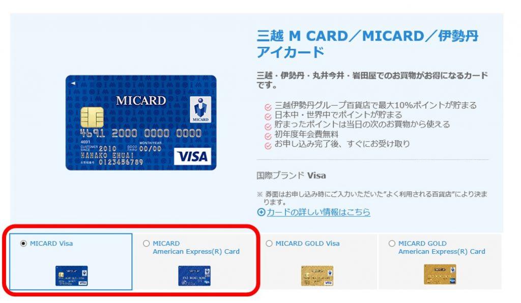 ハピタス経由でMIカードを発行する手順2
