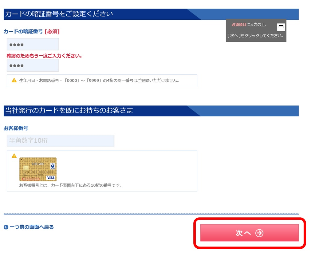 ハピタス経由でMIカードを発行する手順5