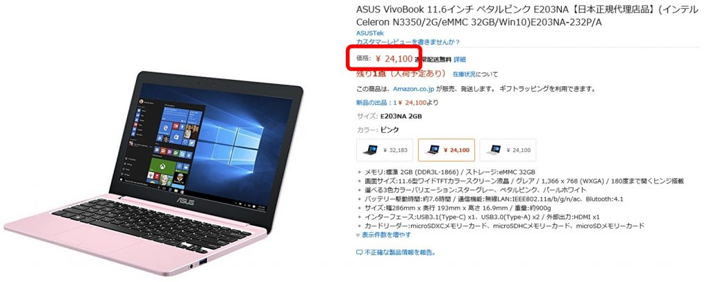 ASUS社のノートパソコン「E203NA-232」の価格の画像(Amazon)
