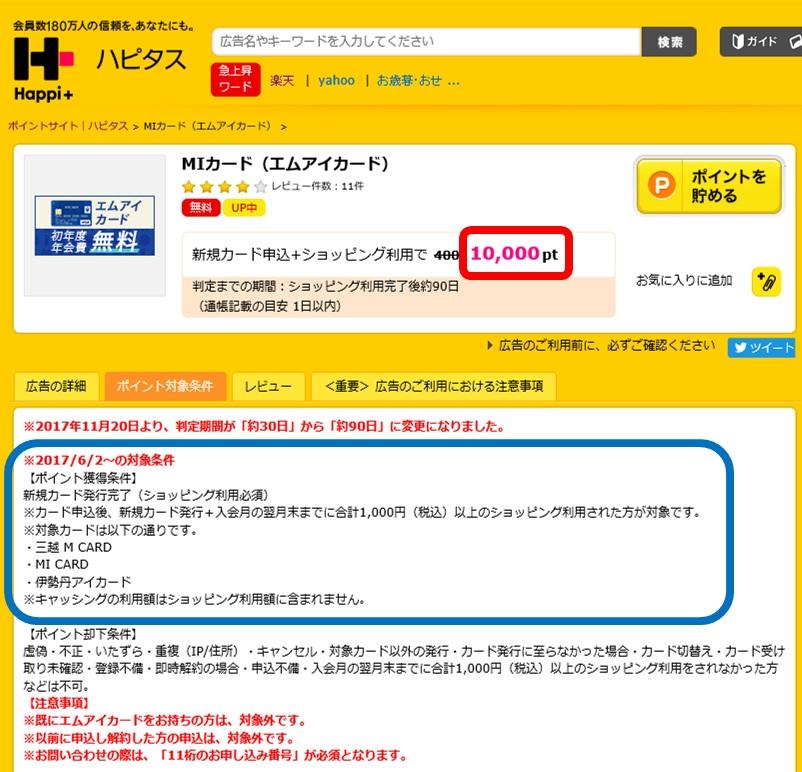 ハピタスを経由してMIカードを発行し、1000円以上使用すれば、1万円がもらえる画像