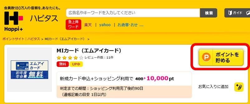 ハピタスからMIカードを発行して1万円分のポイントをもらう方法の画像
