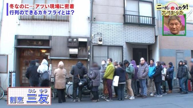 東京都人形町にある巨大カキフライ「三友」の画像